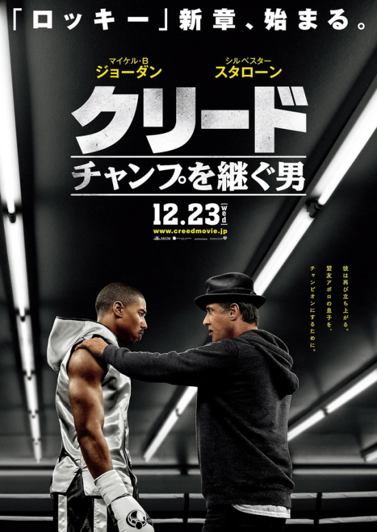 creed_poster_j