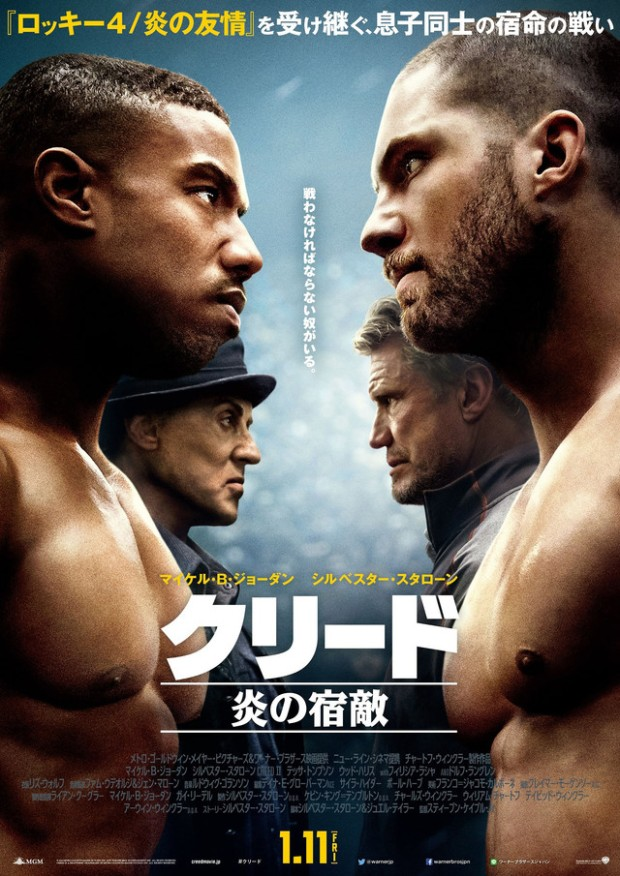 creed2_poster_fixw_640_hq